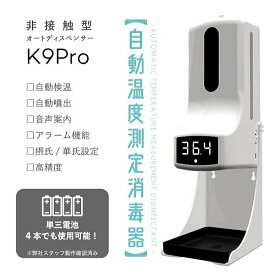 自動 アルコール 噴霧器 自動 検温 器 非接触 消毒器 温度計 電池式 USB給電 コードレス 受付 店頭 壁付け 卓上 三脚 入口 温度計 温度測定 非接触型 快速測定 温度計 コロナ 対策 アルコールディスペンサー 自動 検温 霧 K9PRO
