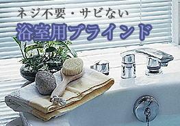 送料無料ニチベイブラインド 酸化チタン 浴室用 スラット巾25mm 幅81〜100cm×高さ61〜100cmアルミブラインド オーダー ブラインド 浴室タイプ つっぱり取付け オーダーブラインド 横型ブラインド アルミ