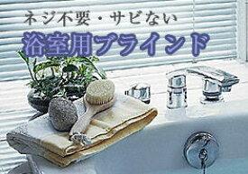 送料無料ニチベイブラインド 酸化チタン 浴室用 スラット巾15mm 幅141〜160cm×高さ131〜150cmアルミブラインド オーダー ブラインド 浴室タイプ つっぱり取付け オーダーブラインド 横型ブラインド アルミ