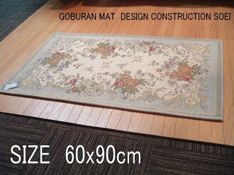 Matt period limited entrance to be born in classy! Chenille doormat of the massively popular with exceptional appearance goblancheniel ★ rose beige ★ rose design ★ about 60x90cm ★ sold end ★ accent OK bedside mat also OK!
