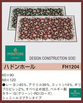 Cute door mat Minton ゴブランシェニール リアルハドン Hall brand doormat size mat 60 * 90 cm ☆ ☆ limited time
