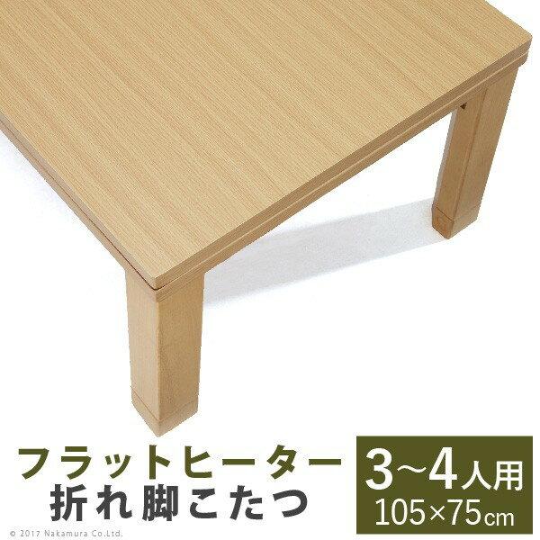 こたつ テーブル 折れ脚 スクエアこたつ 〔ヴィッツ〕 105x75cm コタツ フラットヒーター リビングテーブル 折れ脚 折りたたみ 継ぎ脚 節電 おしゃれ 木製 シンプル