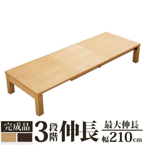 テーブル ローテーブル 伸張テーブル 折れ脚伸長式テーブル 〔グランデネオ210〕 幅150〜最大210×奥行75cm 折りたたみ 伸縮 リビング ダイニング 座卓 伸張式テーブル エクステンション