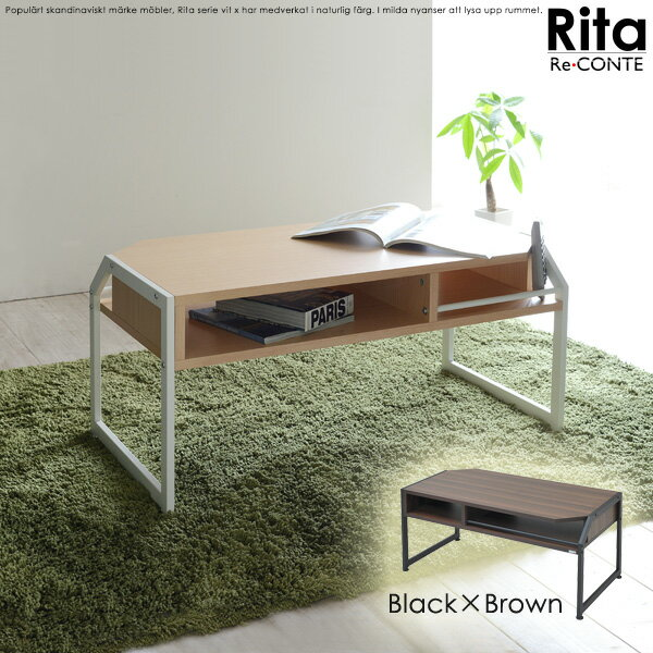 Re・conte Rita series Center Table 家具 豪華版 おしゃれ 収納 整理収納 かたずけ お部屋きれい シンプル 北欧 スタイリッシュ