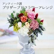 大人のギフトプリザーブドフラワー花フラワーギフト陶器インテリアお祝いプレゼント