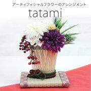 正月飾り和風アレンジアーティフィシャルフラワー畳造花
