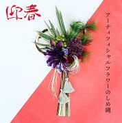 和風しめ縄リースアーティフィシャルフラワー造花