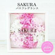 SAKURA[桜]バスフレグランスソープフラワーバスペダル入浴料入浴剤ギフトプレゼント贈り物