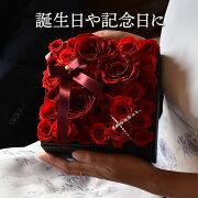 フラワーボックス誕生日プレゼント記念日お祝いダイヤモンドローズプリザードフラワーバラ花【店頭受取対応商品】