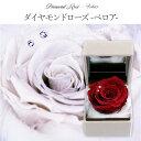 【ランキング1位】 バラ ダイヤモンドローズ プリザーブドフラワー 愛の告白 プロポーズ ジュエリーケース 結婚式 結…