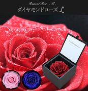プリザーブドフラワー薔薇ダイヤモンドダイヤモンドローズバラダイヤギフトプリザーブドフラワープレゼントプロポーズお祝い誕生日花贈り物彼女サプライズギフトサプライズプレゼントP16Sep15