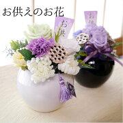 【あす楽対応】プリザーブドフラワー仏花お供え陶器お悔やみ花お花ご葬儀お葬式ペットのお供え