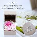 【30代男性】プロポーズのお返しに贈る指輪ケースのおすすめは?【予算20,000円】