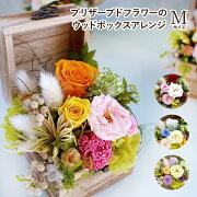 プリザーブドフラワーのウッドボックスアレンンジ母の日ギフトプリザーブドフラワー花4色から選べるBOXフラワー