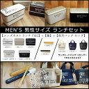 送料無料!【メンズ MEN'S】男性サイズのお弁当箱&お箸&ランチバッグ【3点セット】【メンズネストランチ FREE&EASY…