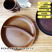 NHhome円形仕切りプレート_1