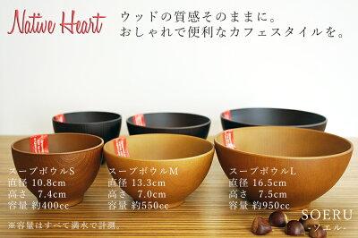 NHhomeスープボウルS_4