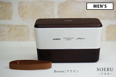ARBRE-アーブル-メンズ長角ネストランチ_6