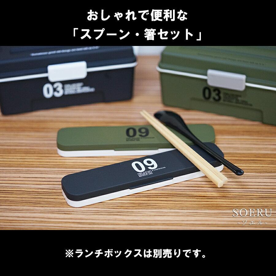 【ANCIENT-エンシェント- スプーン・箸セット No.09】お弁当箱とお揃いデザイン スプーンと箸の便利なセット。 新春 初売り