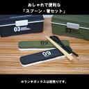 【ANCIENT-エンシェント- スプーン・箸セット No.09】お弁当箱とお揃いデザイン スプーンと箸の便利なセット。