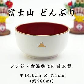【富士山 どんぶり】 レンジ対応 食洗機対応 日本製 【宮本産業】【SOERU-ソエル-】