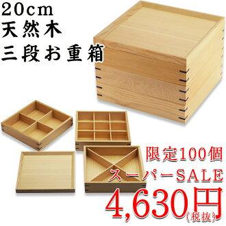對天然的木製多層方木盒3段高級3段漂亮的新年菜肴osechi運動會以及賞花的盒飯。