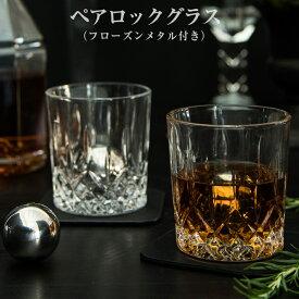 【ペアセット】煌-kirameki- ペアロックグラス(ギフトBOX入り)フローズンメタル付き 引き出物や内祝い 御祝 お祝い 贈り物 【apex】【SOERU-ソエル-】