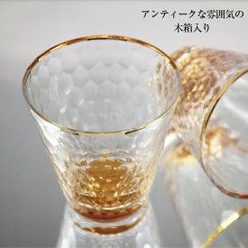 【ルミナス グラス(アンティーク風木箱入り)】18Kが施されているおしゃれなグラス食器【apex】【SOERU-ソエル-】