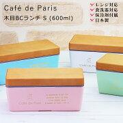 CafedeParis木目BCランチStop