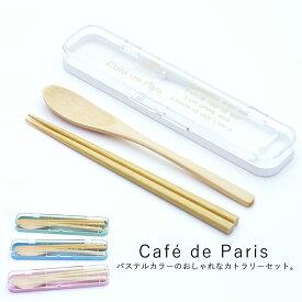 お弁当箱 カトラリーセット【Cafe de Paris 木製スプーン・箸セット】お弁当箱とお揃いデザイン スプーンと箸の便利なセット【SOERU-ソエル-】