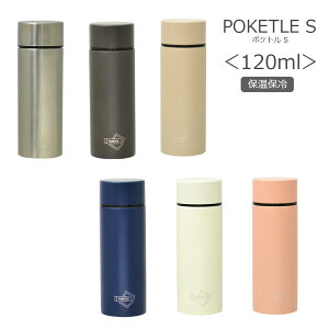 【POKETLE S ポケトルS】【120cc】新モデル 日本最小の保温保冷水筒 ミニ水筒 ミニボトル スティックボトル ポケットに入る小さくて軽いスリムな小さい 流行の小型バッグにもぴったり おしゃ