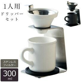 合言葉でおしゃれ木製スプーンのおまけGET☆【ブリューコーヒー 一人用ドリッパー(グレー/ホワイト)】一人暮らしのコーヒーアイテム コーヒードリッパー マグカップ付 ラッピング可能 ギフト・プレゼントにも◎ 前畑【SOERU-ソエル-】