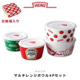 【Heinz(ハインツ) マルチレンジボウル4Pセット】陶器のレンジ保存容器 おしゃれでかわいい食器セット 【前畑】【SOERU-ソエル-】