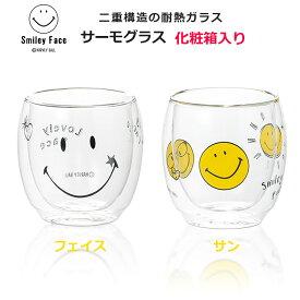 【SMILE サーモグラス】(化粧箱入り)二重構造ダブルウォールグラス 温かい飲み物OKの耐熱グラス ラッピング可【マルサン近藤】【SOERU-ソエル-】キャッシュレス 還元