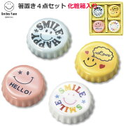 SMILE王冠箸置きセットギフトプレゼント食器_top