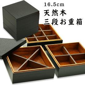 【送料無料】【16.5cm】【ブラック】天然木製 黒のお重箱 3段【最安挑戦】おしゃれな重箱 お節 おせち 天然すり漆 小さめの重箱です。運動会やお花見のお弁当箱に。【SOERU-ソエル-】 キャッシュレス 還元