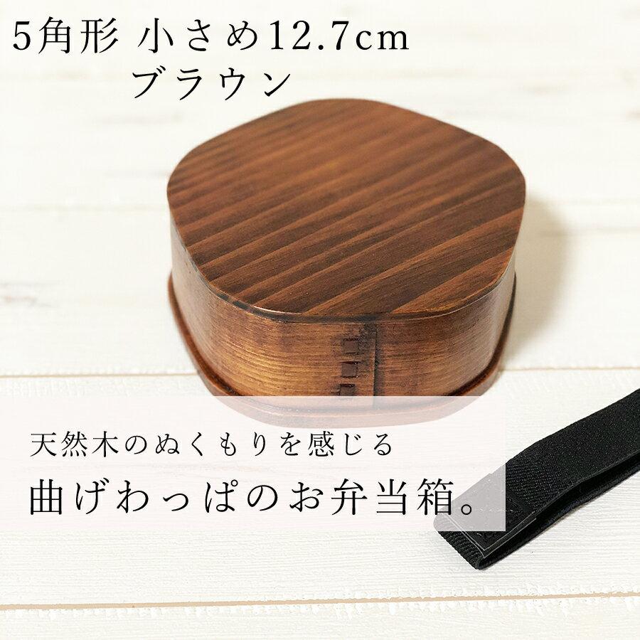 <すぐに使えるお値引きクーポン有り>【最安挑戦】曲げわっぱ 1段 (5角形 小さめ12.7cm)【ブラウン】 弁当箱 天然木のお弁当箱