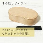 くりぬき弁当箱1段(まめ型)【ナチュラル】1