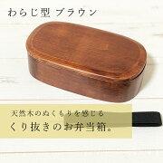 くりぬき弁当箱1段(わらじ型)【ブラウン】1