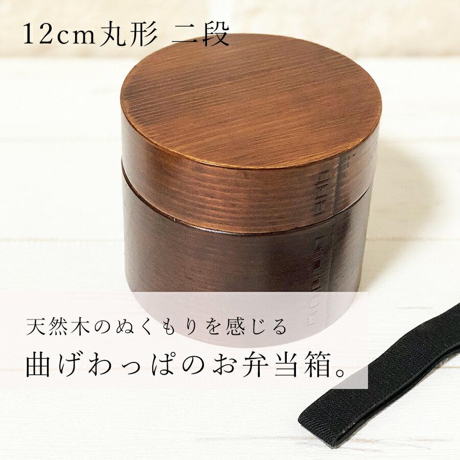 <すぐに使えるお値引きクーポン有り>【最安挑戦】曲げわっぱ弁当箱 2段(12cm 丸型)【ブラウン】 天然木のお弁当箱