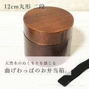 曲げわっぱ弁当箱2段(12cm丸型)【ブラウン】1