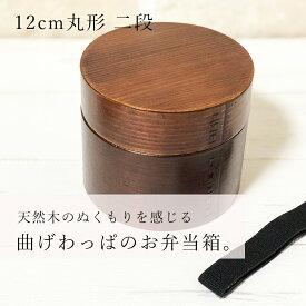 【最安挑戦】曲げわっぱ弁当箱 2段(12cm 丸型)【ブラウン】 天然木のお弁当箱【nksg】【SOERU-ソエル-】キャッシュレス 還元