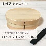曲げわっぱ弁当箱1段(小判型)【ナチュラル】1