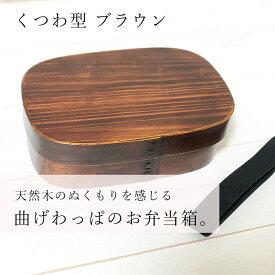 【最安挑戦】曲げわっぱ弁当箱 1段(くつわ型)【ブラウン】 天然木のお弁当箱【nksg】【SOERU-ソエル-】