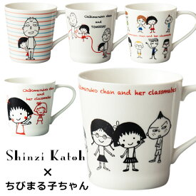 【ちびまる子ちゃんマグカップ】ちびまる子ちゃん グッズ shinzi katoh ラッピング可 さくらももこ【小倉陶器】【SOERU-ソエル-】キャッシュレス 還元