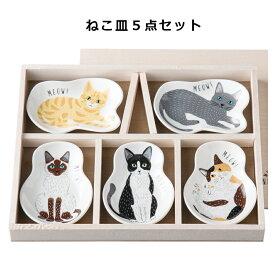 【ミャオ!ミャオ!ねこ皿5点セット】(木箱入り) 食器セット おしゃれな猫グッズ 【小倉陶器】【SOERU-ソエル-】