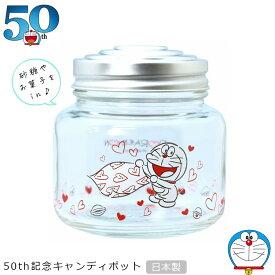 【ドラえもん 50thハートコレクション キャンディポット】 瓶 50周年 大人 Doraemon グッズ 生誕50周年 おしゃれでかわいい食器 キャラクター 日本製 【金正陶器】【SOERU-ソエル-】