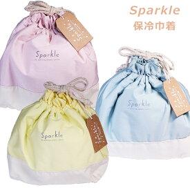 【sparkle スパークル 巾着】保冷保温機能付き ポケット付き お弁当箱とお揃いカラー お弁当袋【逸品社】【SOERU-ソエル-】