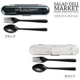 【SALAD DELI MARKET カトラリーセットL】 かわいいお弁当箱とお揃いで。 女性用 子供用 小学生 日本製 【正和】【SOERU-ソエル-】