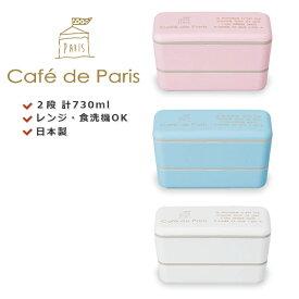 お弁当箱 女子 2段【PARIS 長角ネストランチ<同色>】パリをイメージした可愛いランチボックス レンジ対応・食洗機対応 日本製 【正和】【SOERU-ソエル-】